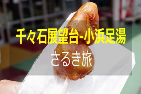 """【雲仙市】 千々石展望台-小浜足湯を""""さるく""""!!"""