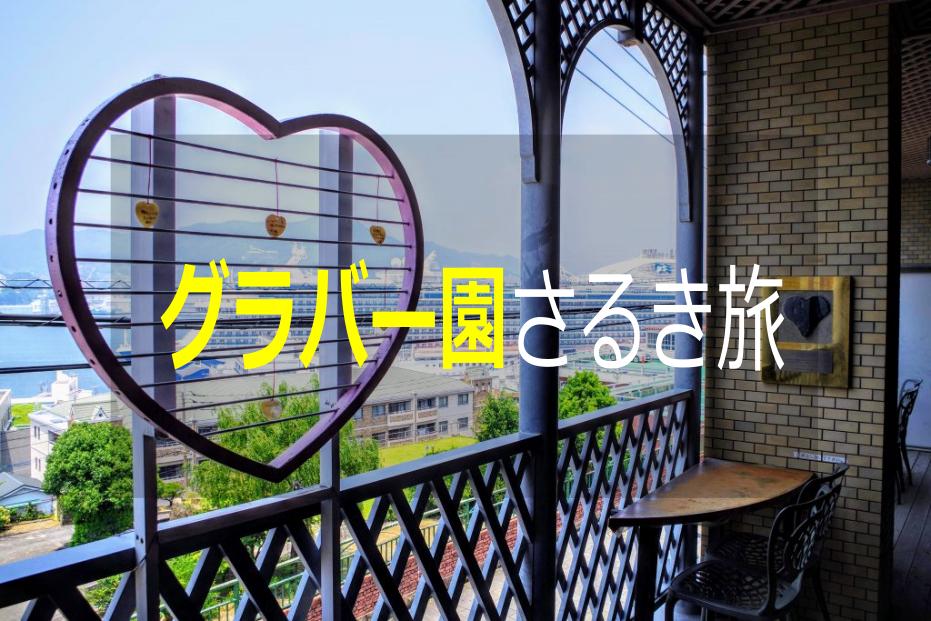 """【長崎市】グラバー園を""""さるく""""!!"""