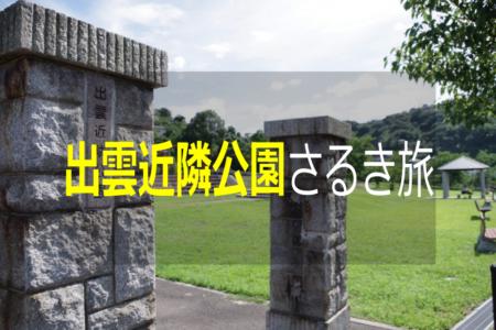 """【長崎市】出雲近隣公園を""""さるく""""!!"""