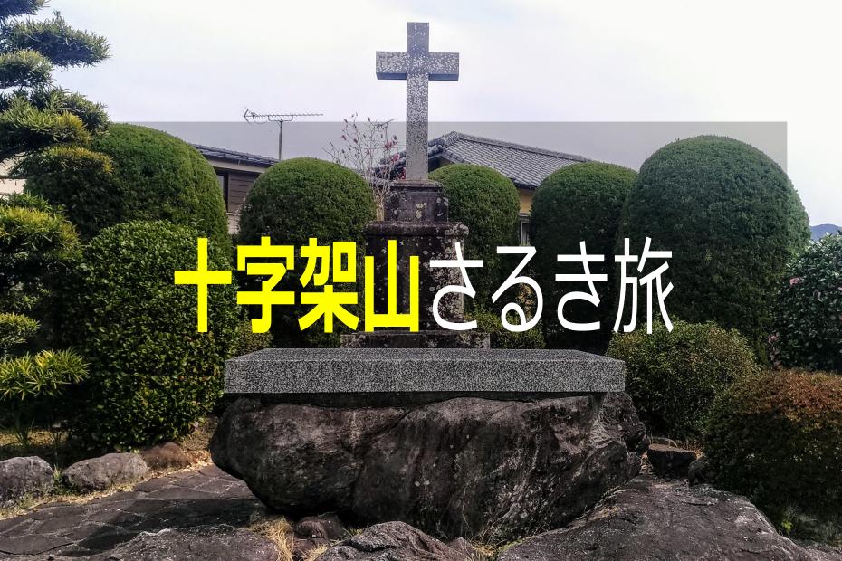 """【長崎市】十字架山を""""さるく""""!!"""