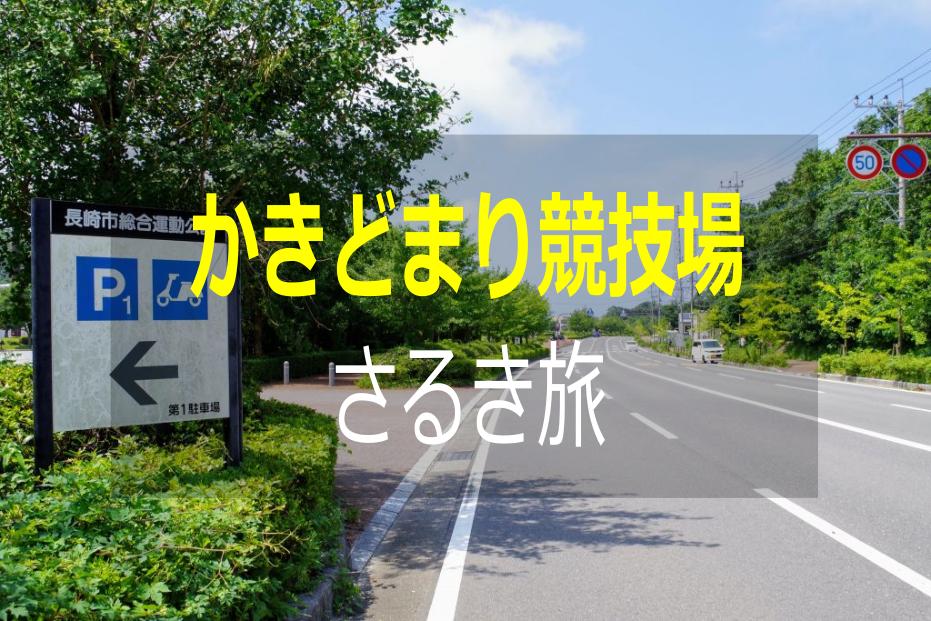 """【長崎市】長崎市総合運動公園(かきどまり)を""""さるく""""!!"""