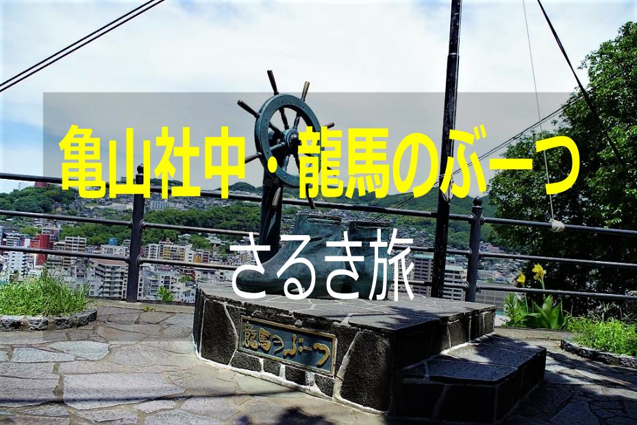 """【長崎市】亀山社中を""""さるく""""!!"""