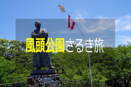"""【長崎市】 風頭公園を""""さるく""""!!"""