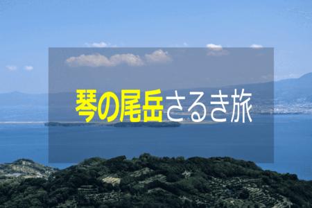"""【諫早市】琴の尾岳を""""さるく""""!!( 琴ノ尾公園展望台)"""