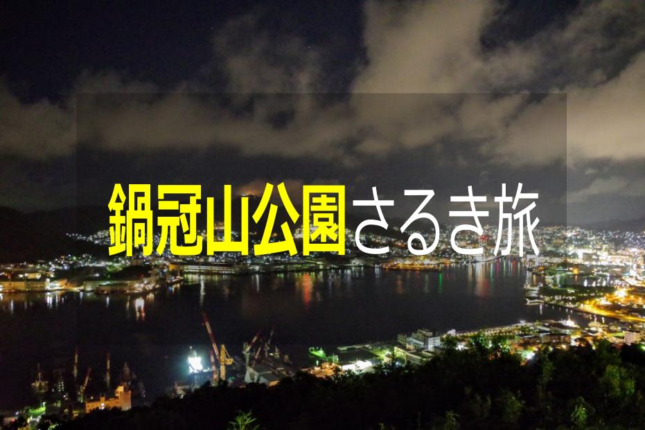"""【長崎市】鍋冠山公園を""""さるく""""!!"""