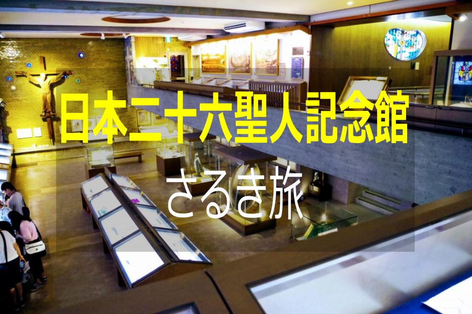 """【長崎市】 日本二十六聖人記念館を""""さるく""""!!"""