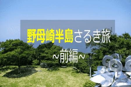"""【長崎市】野母崎半島を""""さるく""""!!(夫婦岩~脇岬海水浴場)"""