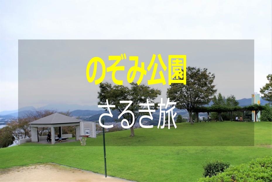 """【諫早市】のぞみ公園を""""さるく""""!!"""