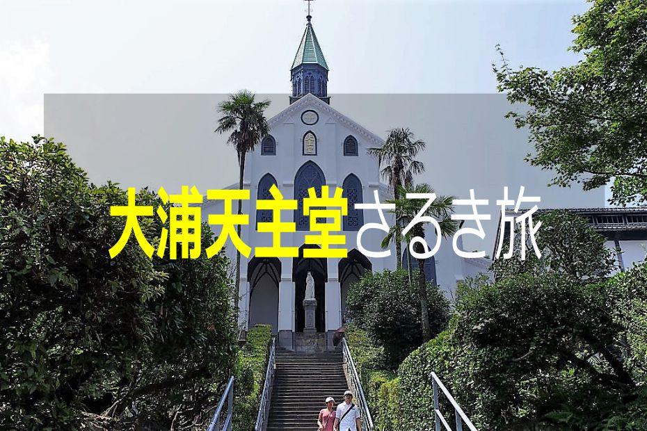 """【長崎市】 大浦天主堂を""""さるく""""!!"""