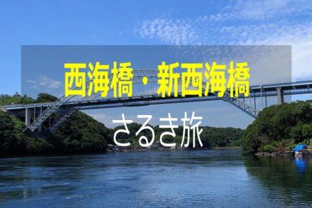 """【西海市】 西海橋・新西海橋を""""さるく""""!!"""