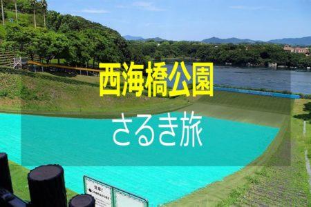 """【西海市】西海橋公園を""""さるく""""!!"""