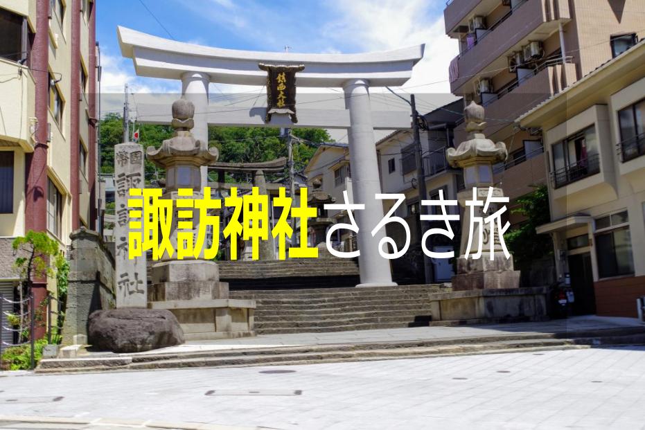 """【長崎市】 鎮西大社 諏訪神社を""""さるく""""!!"""