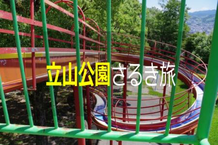 """【長崎市】立山公園を""""さるく""""!!"""