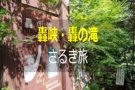 """【諫早市】轟峡(轟の滝)を""""さるく""""!!"""