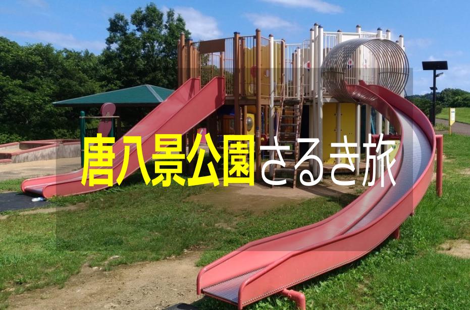 """【長崎市】唐八景公園を""""さるく""""!!"""