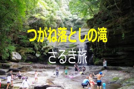 """【西海市】つがね落としの滝を""""さるく""""!!"""