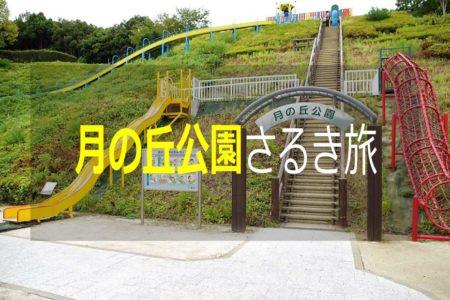 """【諫早市】月の丘公園を""""さるく""""!!"""