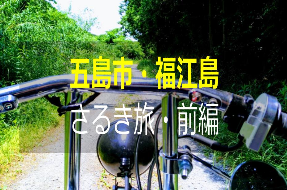 """【五島市】福江島を""""さるく""""!!~福江港・堂崎天主堂・ドンドン渕~"""