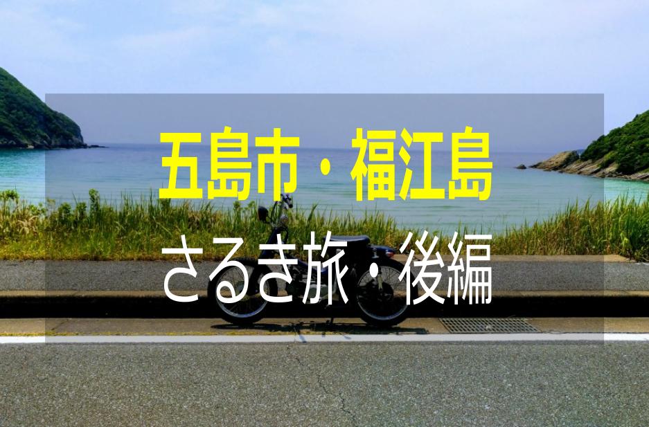 """【五島市】福江島を""""さるく""""!!~高浜・大瀬崎灯台・鬼岳~"""
