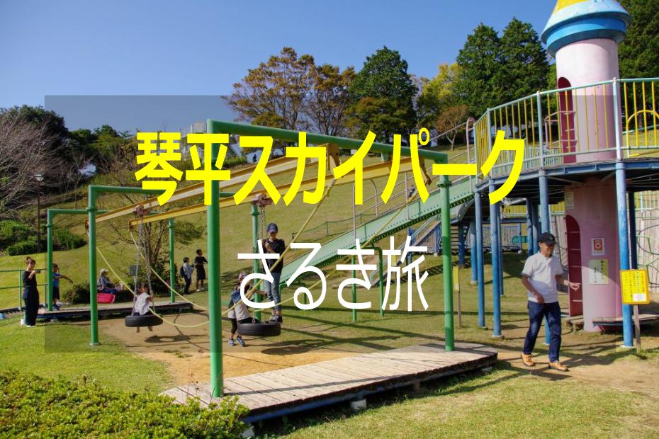 """【大村市】琴平スカイパークを""""さるく""""!!"""