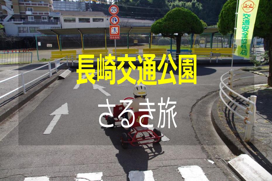 """【長崎市】長崎交通公園を""""さるく""""!!"""