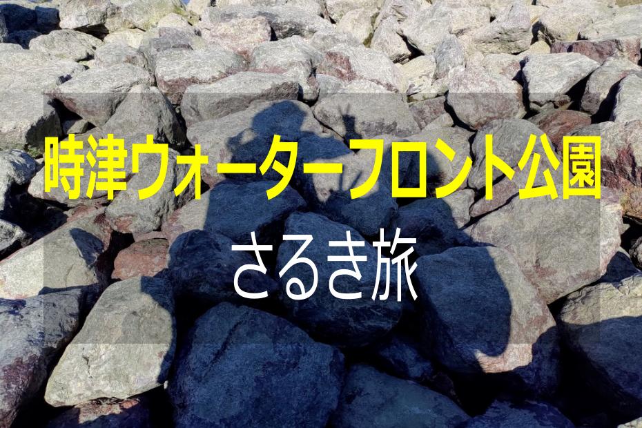 """【西彼杵郡】時津ウォーターフロント公園を""""さるく""""!!"""